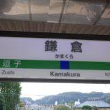 鎌倉駅フォーム