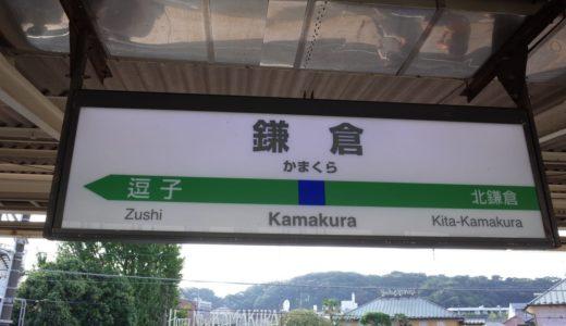【鎌倉】御朱印巡りおすすめ参拝コースをご紹介!お寺ごとの特徴もチェック