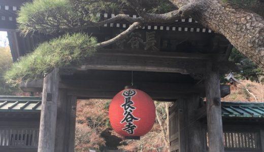 【鎌倉】長谷寺までのアクセスと和み地蔵に癒しを求めて