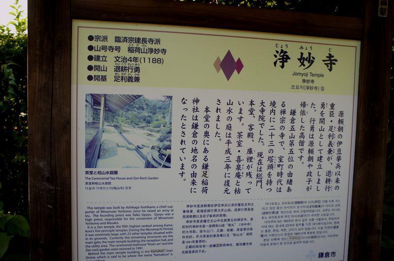 【鎌倉】浄妙寺はランチもおしゃれに境内で決めましょう!