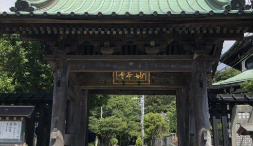 鎌倉妙本寺の魅力と参拝の楽しみ方をご紹介