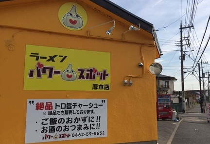 【本厚木】二郎系ラーメンのパワースポットにランチ、驚愕の量に大満足!