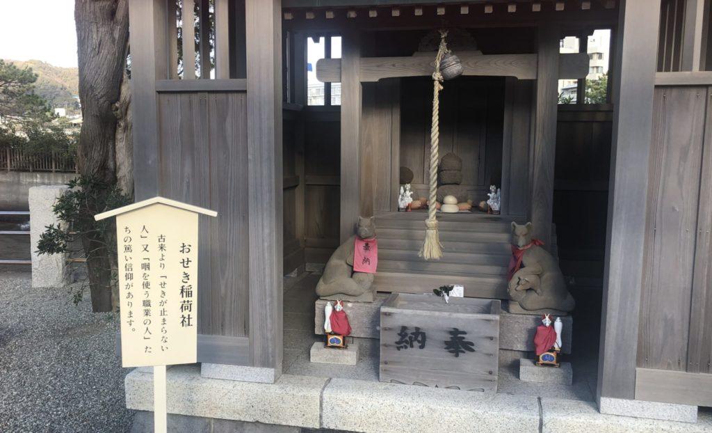 森戸神社おせき稲荷