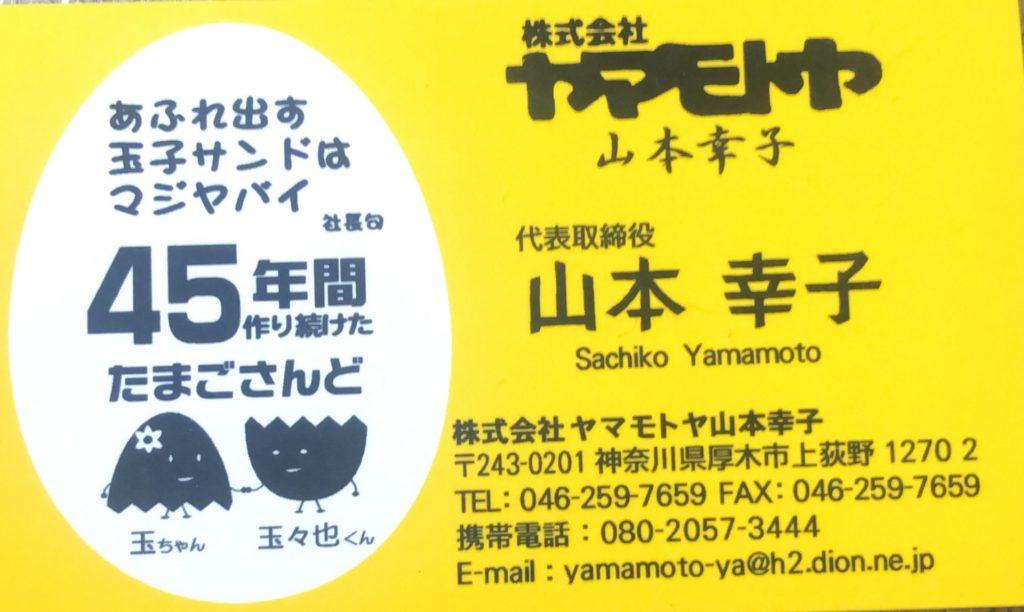 ヤマモトヤ 名刺
