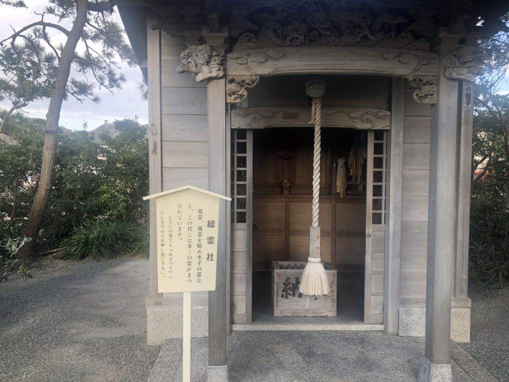 森戸神社総霊社