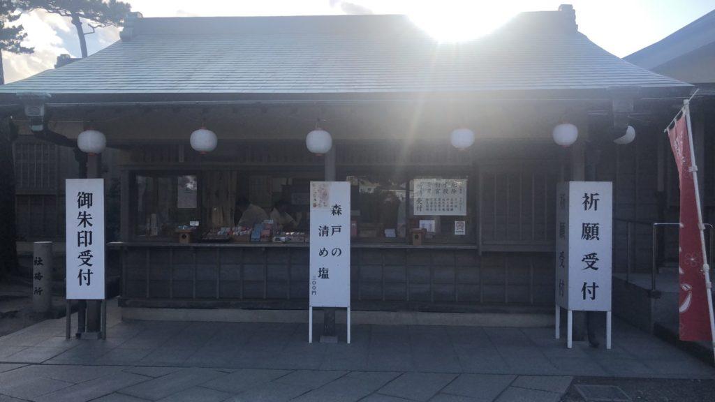 森戸神社社務所