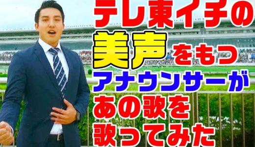 【テレ東】中垣正太郎アナの歌がうまい!神の声と話題になっている