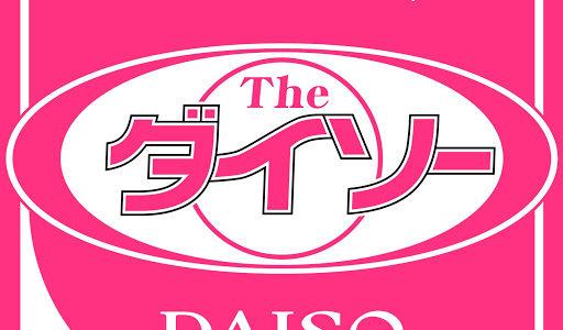 【サタデープラス】ダイソー商品ランキング!主婦目線商品5選も紹介