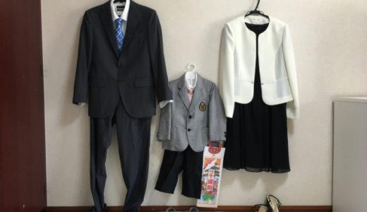七五三で父親の服装の選び方とお洒落に着こなすポイント