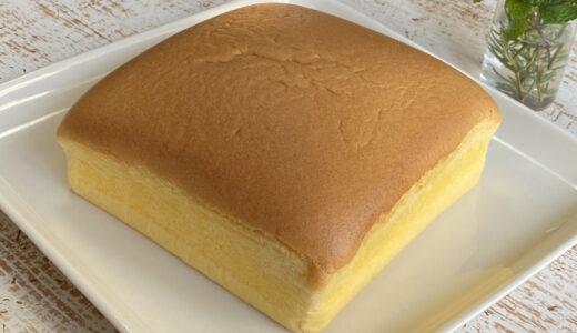 台湾カステラ簡単レシピ・簡単ふわふわ食感に感激!