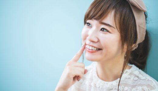 歯を白くする方法と市販の歯磨き粉のおすすめ!ホワイトニングはこれが1番