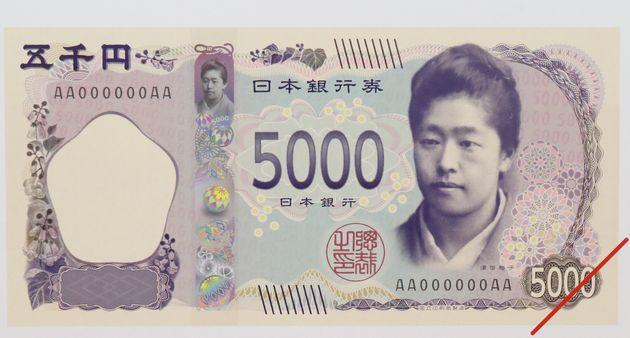 新5千円札