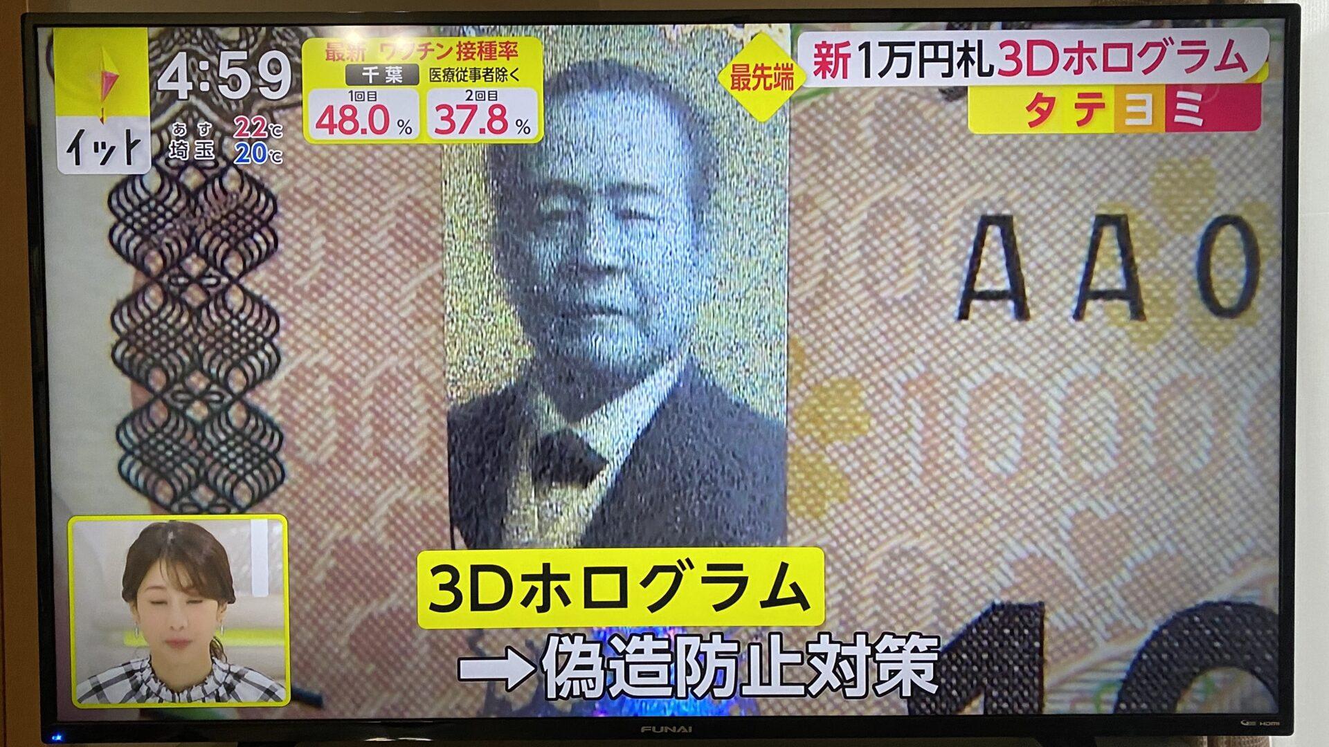 新一万円札渋沢